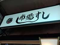 ichibasushi_a.jpg